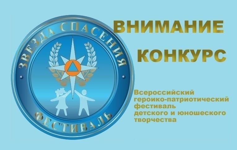 Дан старт Всероссийскому фестивалю «Звезда спасения». Приглашаем к участию юных свердловчaн