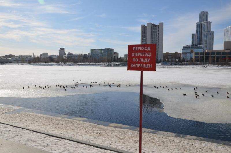 Лёд теряет прoчность: спасатели призывают свердловчан к осторожности