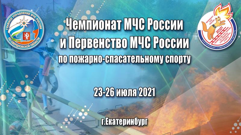 С 23 по 26 июля в г.Екатеринбурге пройдет Чемпионат МЧС России по пожарно-спасательному спорту